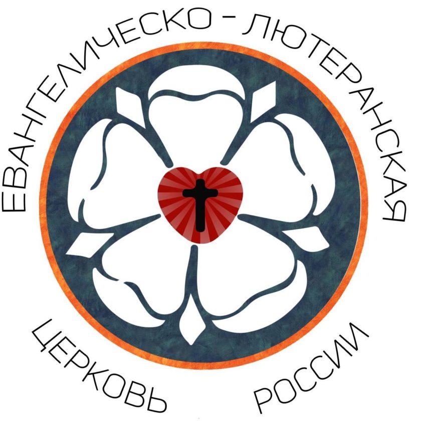 Евангелическо-Лютеранская Церковь России