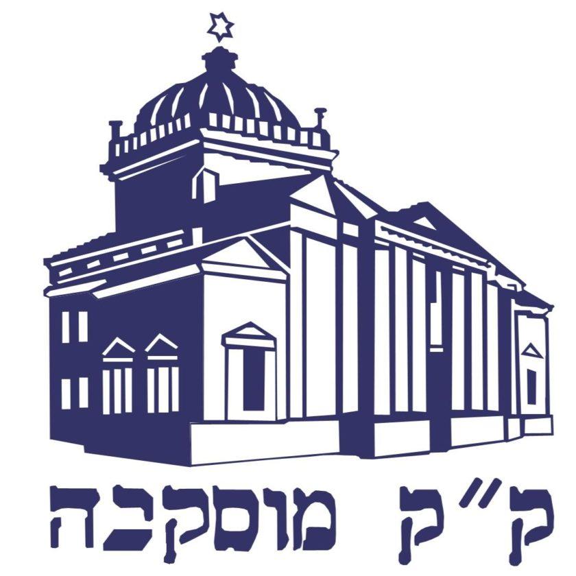 Московская еврейская религиозная община