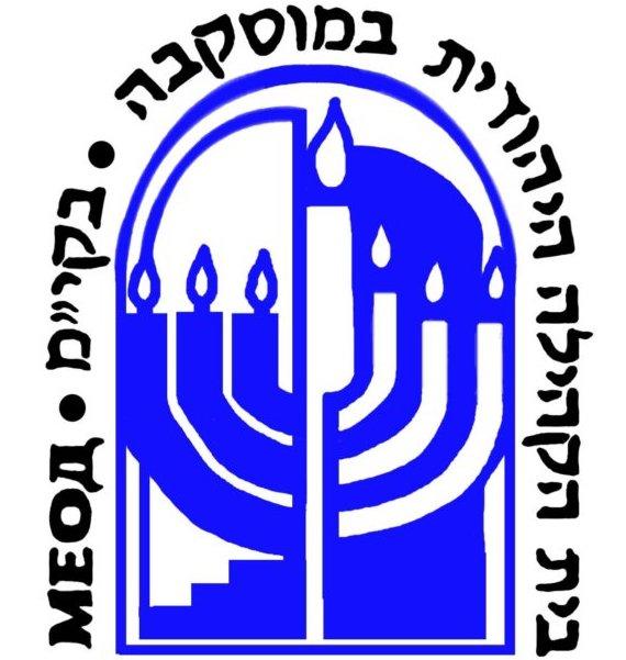Московский Еврейский Общинный Дом