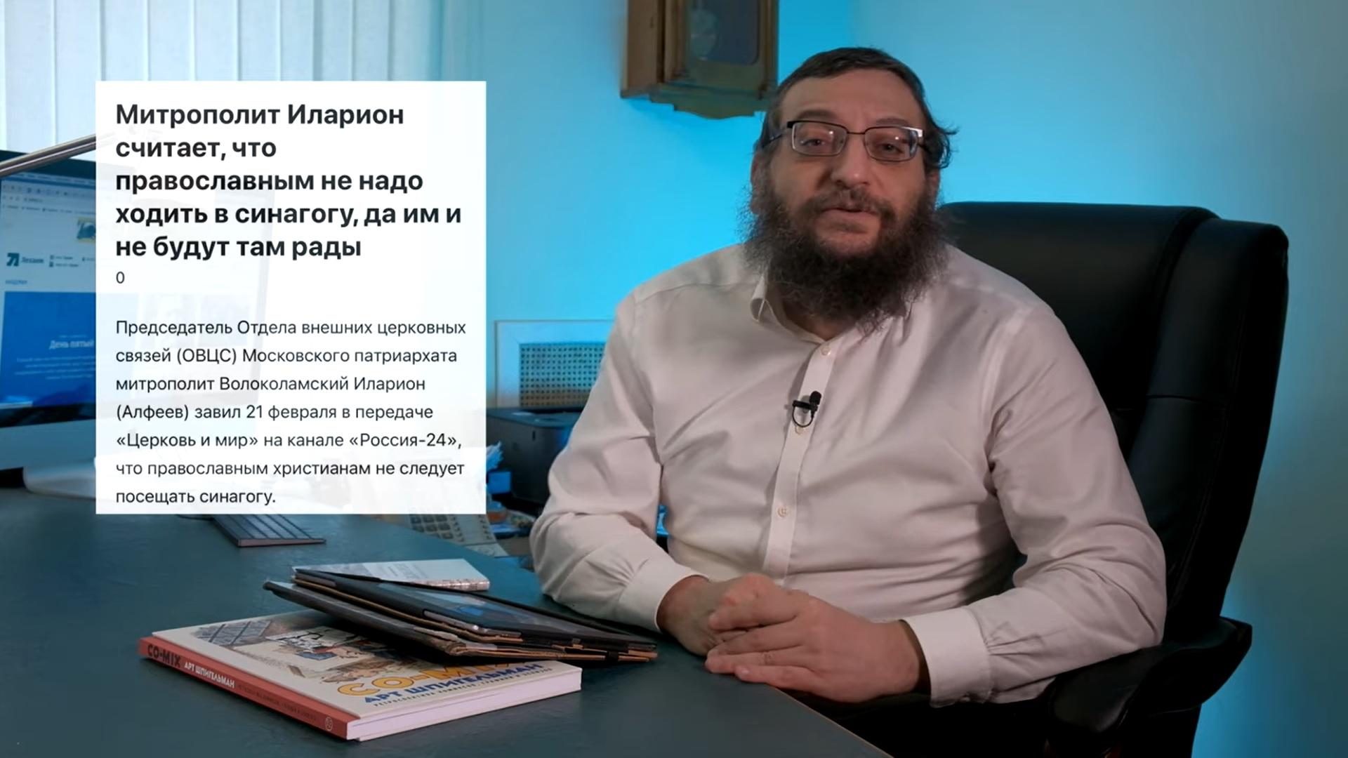 В синагоге рады православным - вопреки митрополиту