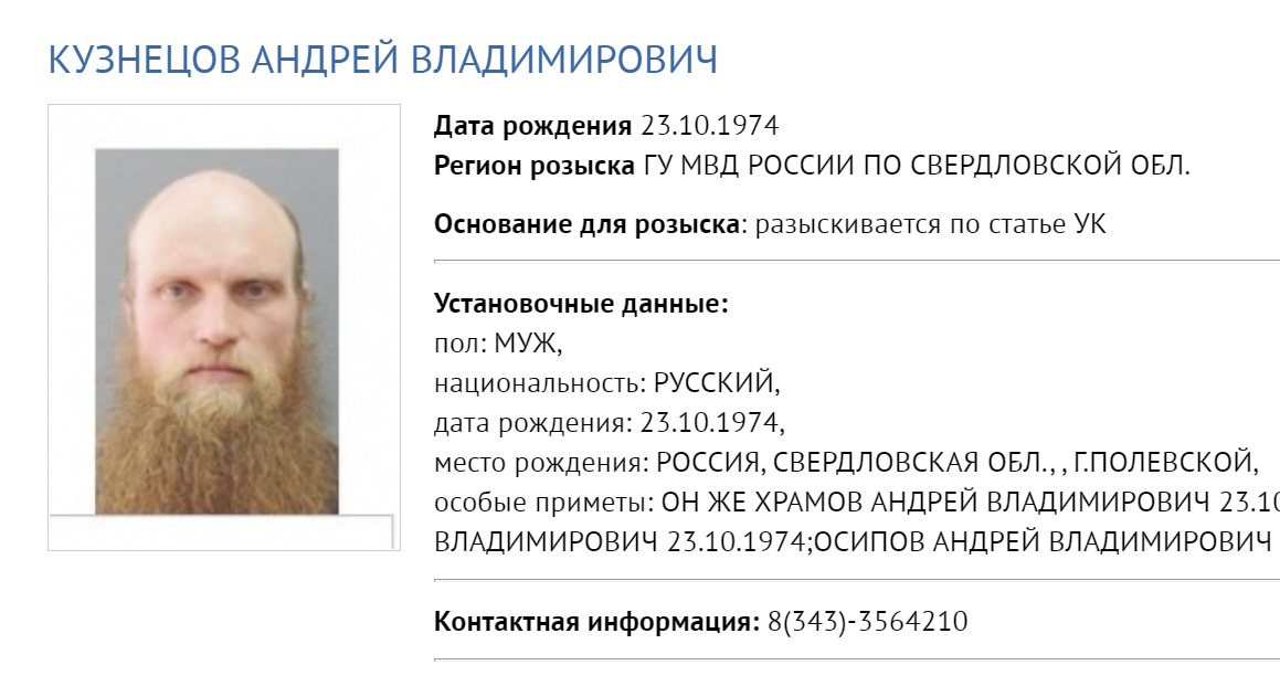 МВД дает миллион за монаха-убийцу из обители Сергия