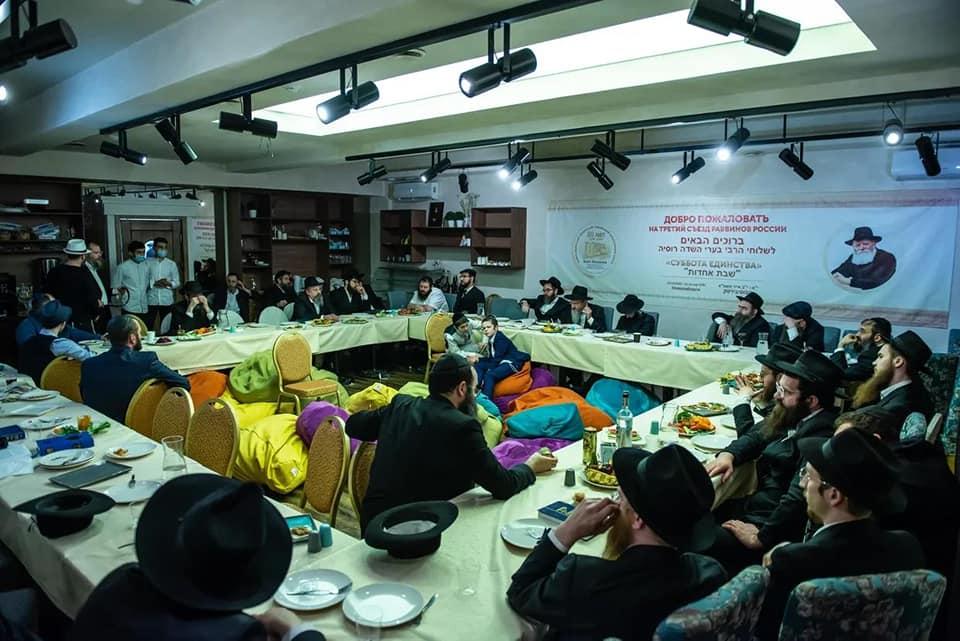 3-й съезд раввинов России под председательством Берла Лазара