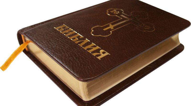 Христиане Белоруссии требуют передачи Библии заключенным