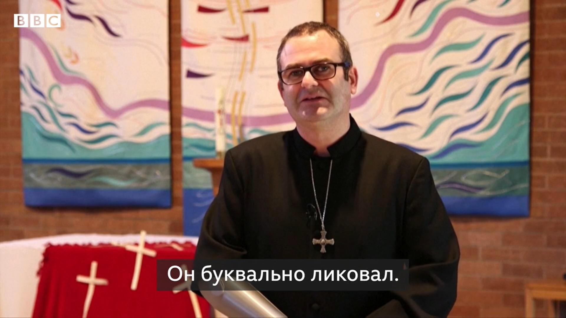 История бионического священника, который скрывался от себя