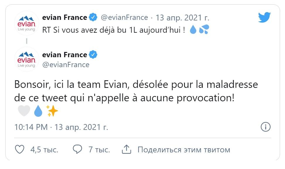 Рамадан 2021: сообщение Evian вызвало недовольство мусульман