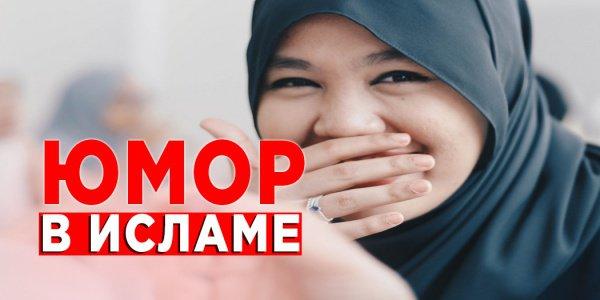 1 Апреля - Всемирный день смеха | Чувство юмора в Исламе