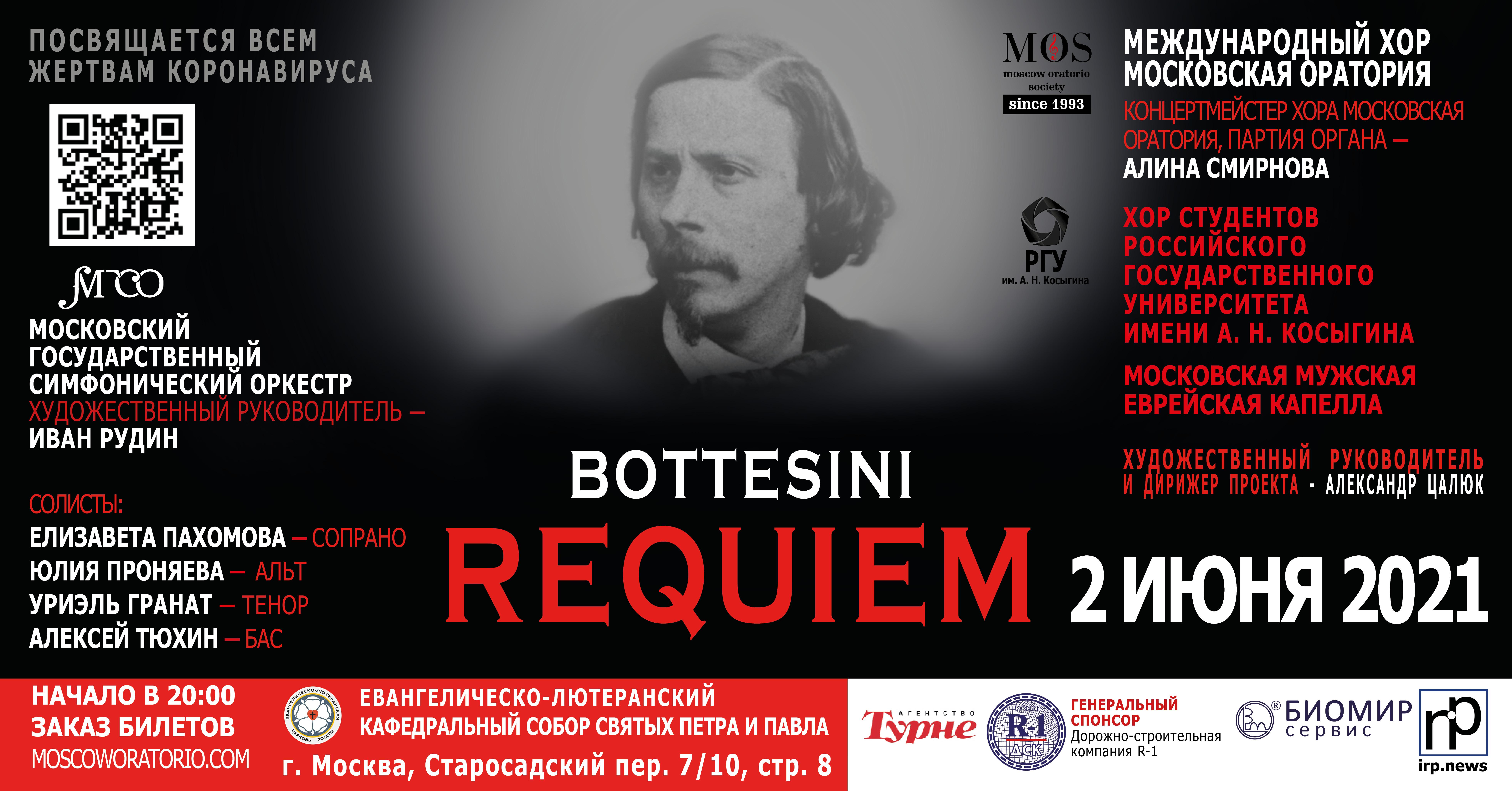 Прямая трансляция Реквиема Дж.Боттезини по жертвам коронавируса