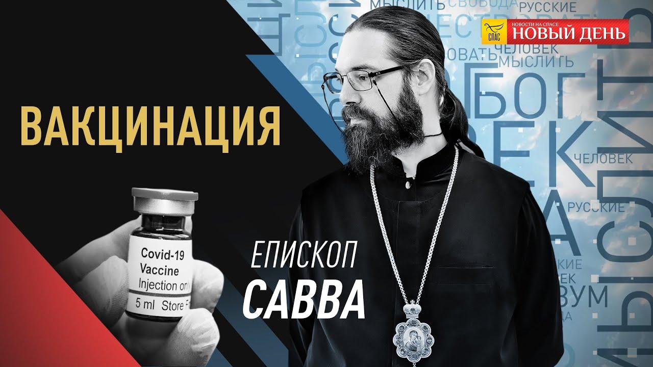 РПЦ не будет требовать от священников в Москве вакцинации