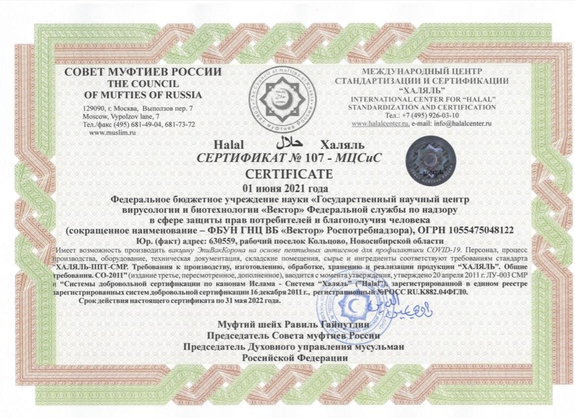 Вакцина «ЭпиВакКорона» получила Халяль-сертификат центра СМР