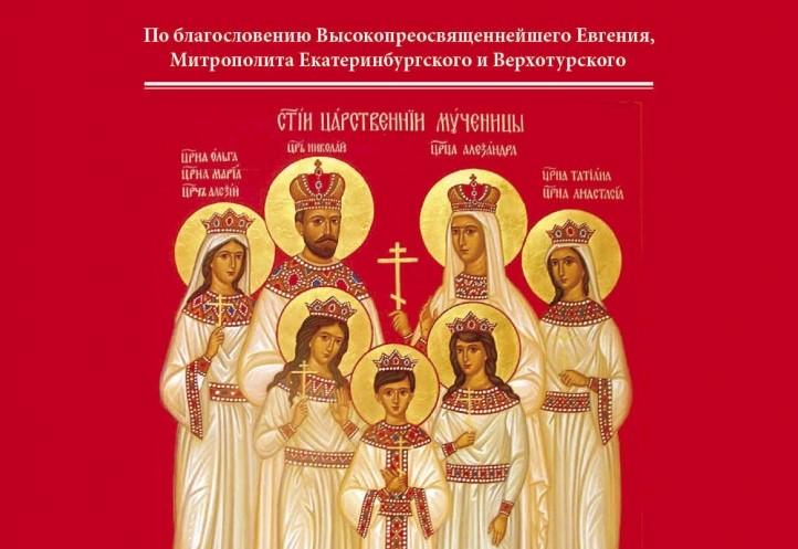 Царский крестный ход в Екатеринбурге окончательно отменен