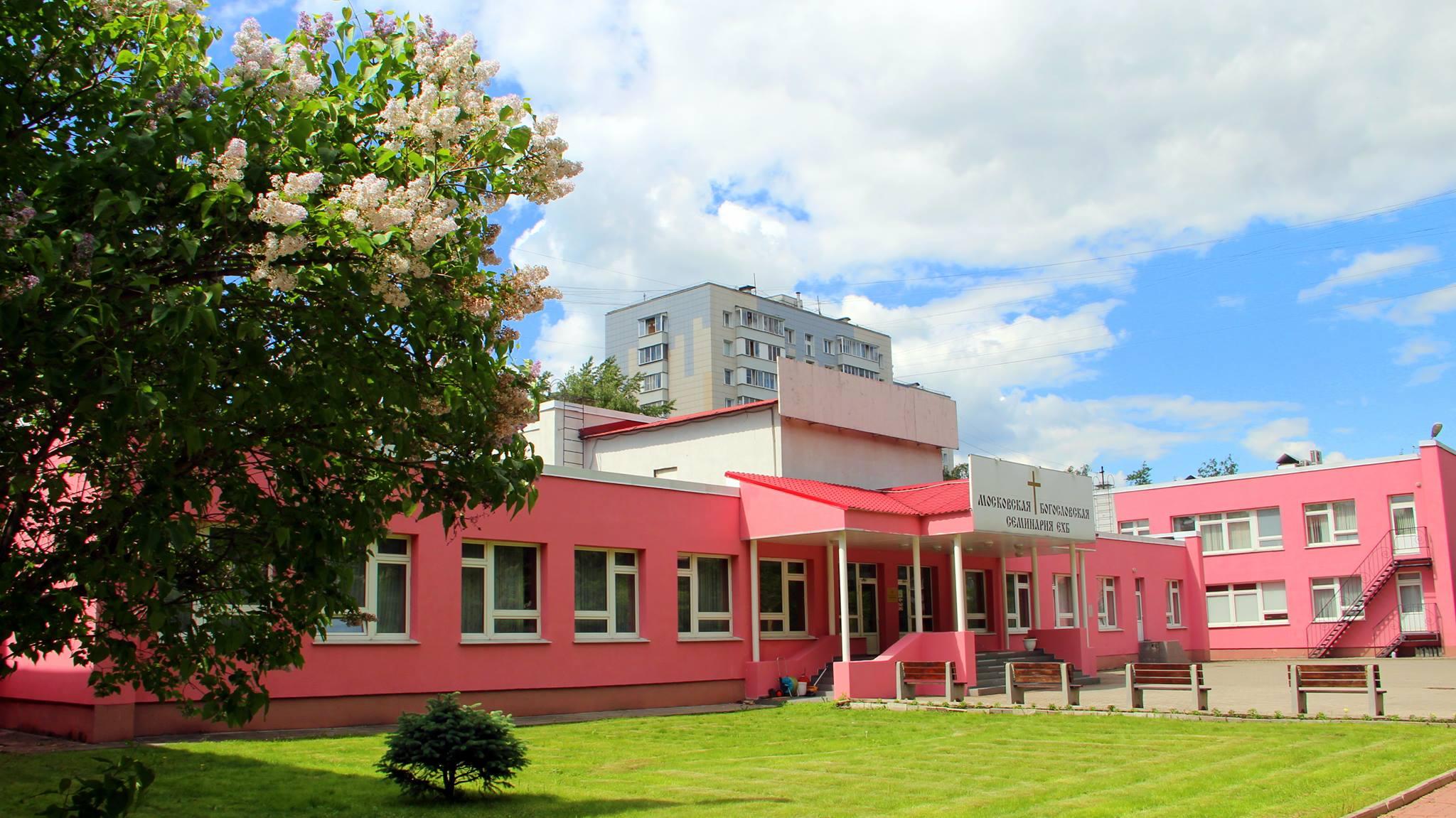 Московская семинария ЕХБ получила федеральную лицензию