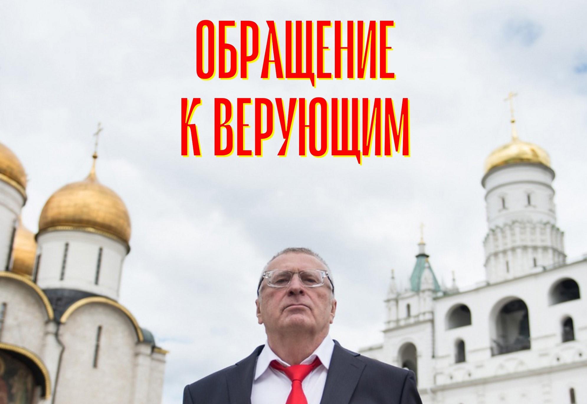 Жириновский попытался найти избирателей среди верующих