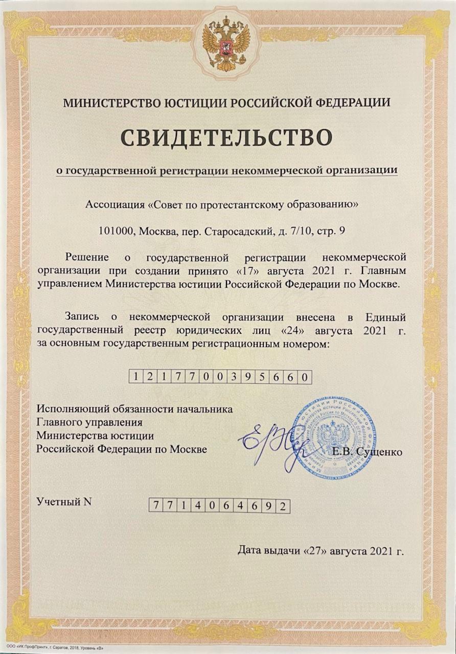 Минюст зарегистрировал Совет по протестантскому образованию