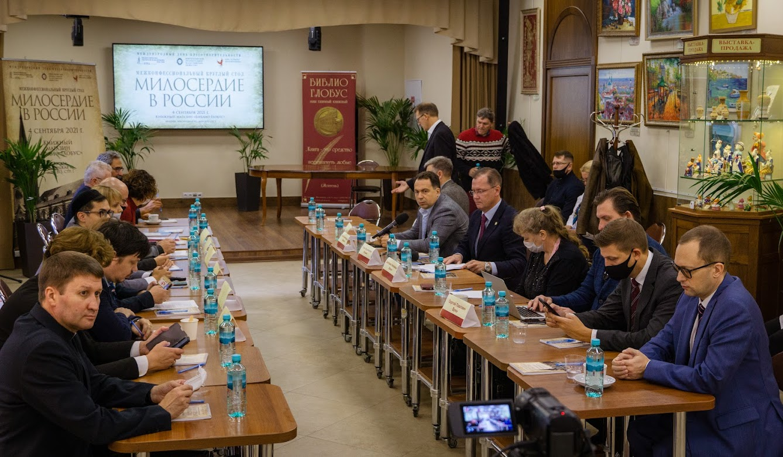 Круглый стол «Милосердие в России» провели в Москве ЕЛЦ и ИППО