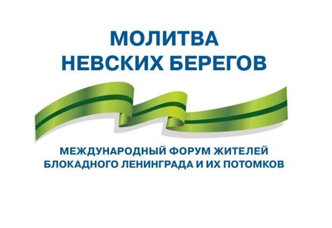 """Форум """"Молитва невских берегов"""" в Петербурге 24-25 сентября 2021"""