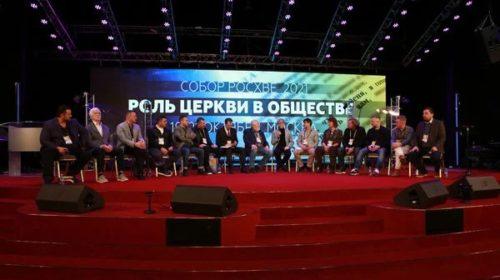 В Москве завершился собор РОСХВЕ