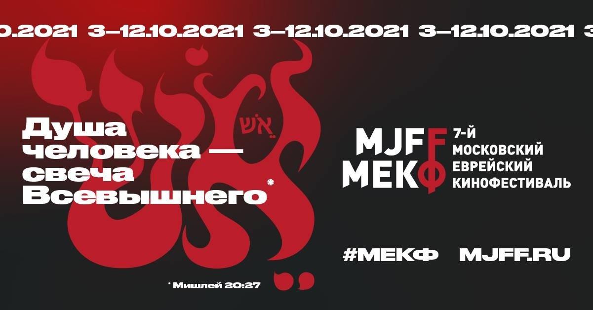 7-й Московский еврейский кинофестиваль открывается 3 октября 2021